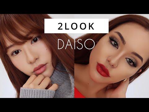 ※同一人物です。ダイソーコスメだけで2Lookメイク!縛りメイク | 2look makeup tutorial |