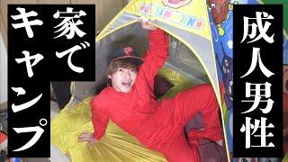 ゆるキャン△に憧れた成人男性、家でキャンプをする。