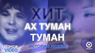 NENSI - Туман Туман (КЛИП menthol ★ style music)