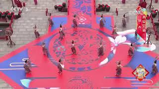 [2020东西南北贺新春]《盛世长安》 表演:西安城墙艺术团 大唐芙蓉园艺术团| CCTV综艺