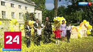 Не расставаясь с родителями: в Подмосковье заработал детский хоспис - Россия 24