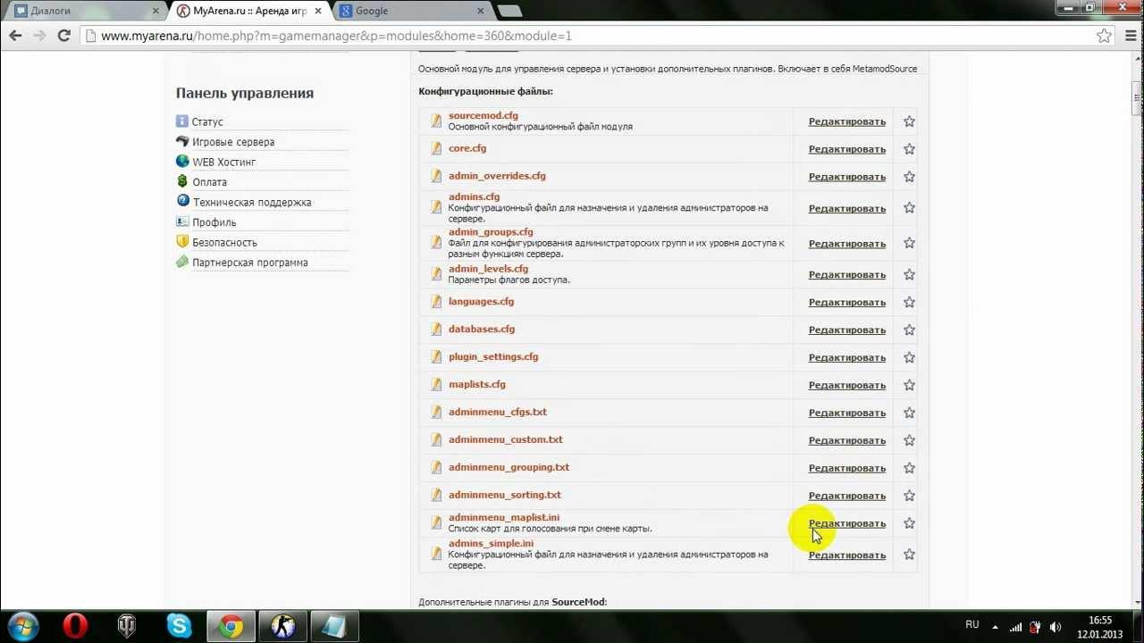 Хостинг cs сервера narod.ru готовый сервер cw для css v34 reebok