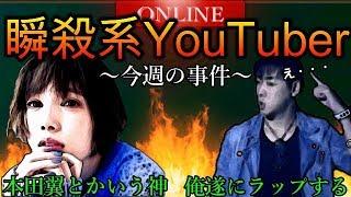 【大悲報】たっくーTV【本田翼様】に数時間で登録者抜かされる~世の定め~ thumbnail