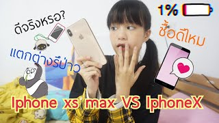 Grace zy || 📱Iphone XS Max VS Iphone X + What in my phone📱
