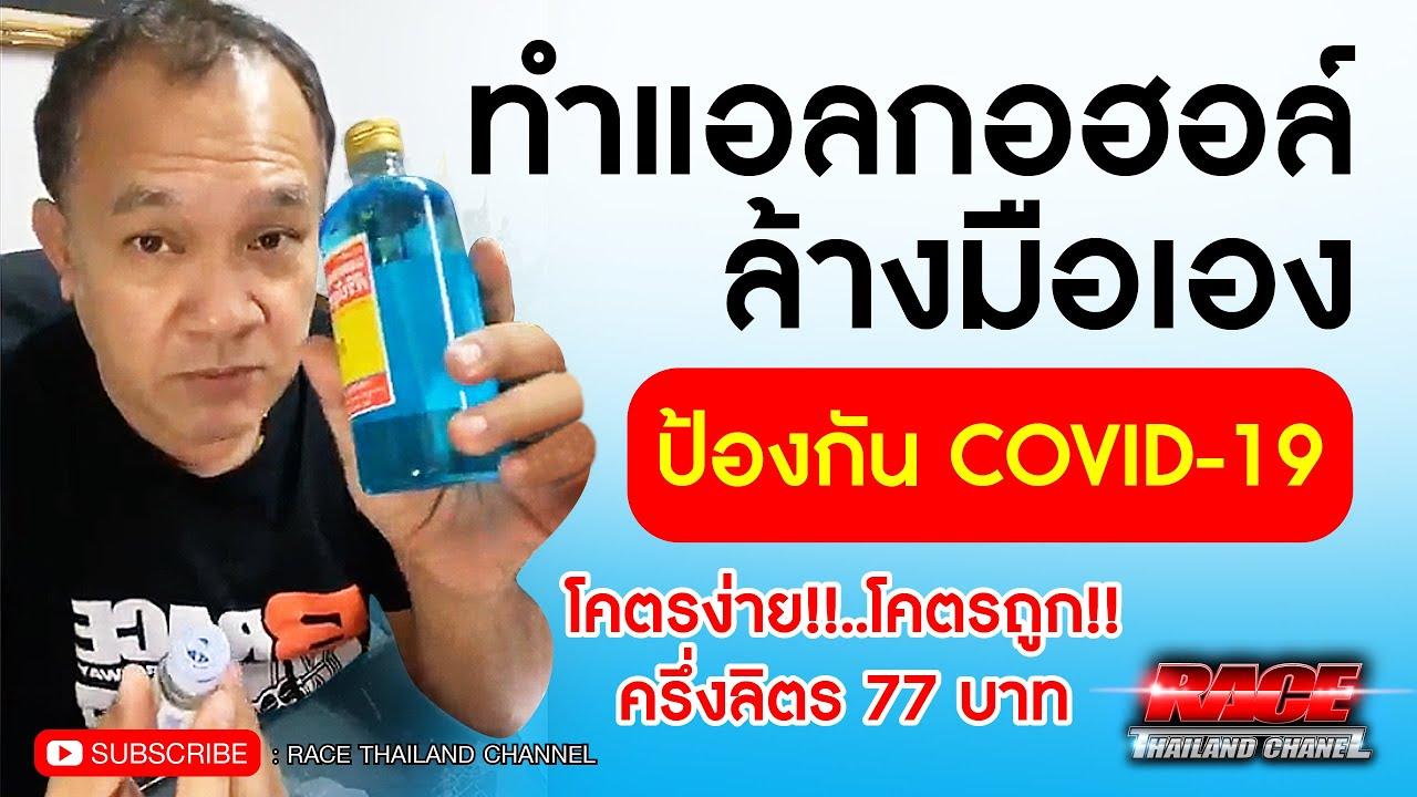 โครตถูก!!! น้ำยาล้างมือแอลกอฮอล์ ทำเอง ครึ่งลิตร 77 บาท เท่านั้น ป้องกันไวรัส covid-19