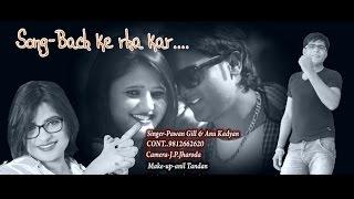 Popular Haryanvi Song # Bach Ke Raha Kar # Pawan Gill & Anu Kadyan # Anjali Raghav