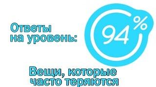 видео ИГРА 94 ПРОЦЕНТА ОТВЕТЫ 3 УРОВЕНЬ