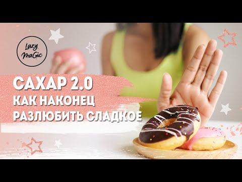 КАК РАЗЛЮБИТЬ СЛАДКОЕ   Как не есть сахар   Почему тянет на сладости