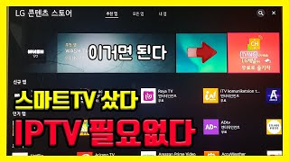 LG 스마트TV 한달 사용기 많은 기능(넷플릭스/유튜브…