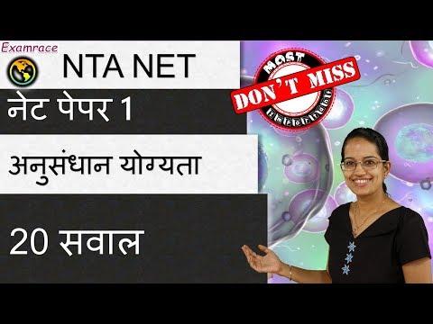अनुसंधान योग्यता (Research Aptitude) NTA NET Paper 1 - Dr. Manishika | Mock Paper Dec 2019