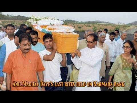 Anil Madhav Dave cremated with full state honours on Narmada bank in Madhya Pradesh: NewspointTv