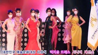 박지윤 드레스 / 대한민국 문화예술대상 시니어 패션쇼