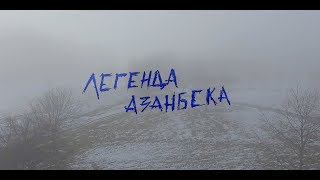 """Документальный фильм """"Легенда Азанбека"""""""