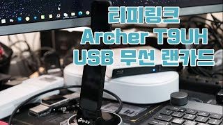 티피링크 Archer T9UH USB 무선 랜카드 언박…