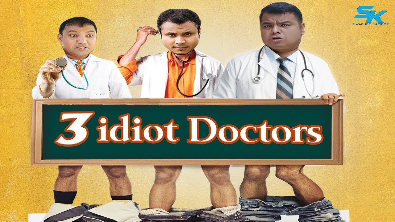 3 Idiots Doctors | Mishu Sabbir | Siddikur Rahman | Sumon Patwary | Mimo | Bangla Comedy Natok 2018