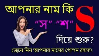 S অক্ষর দিয়ে শুরু নামের মানুষ   S Namer Manush Kemon Hoy   Ajker Rashifal   Rashichakra