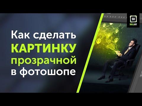 Как сделать картинку прозрачной в фотошопе (Photoshop)
