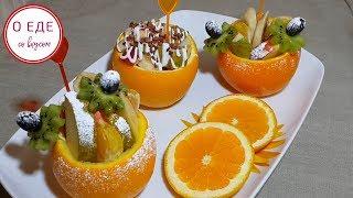Детский новогодний стол! Фруктовый салат в апельсиновых корзинках!
