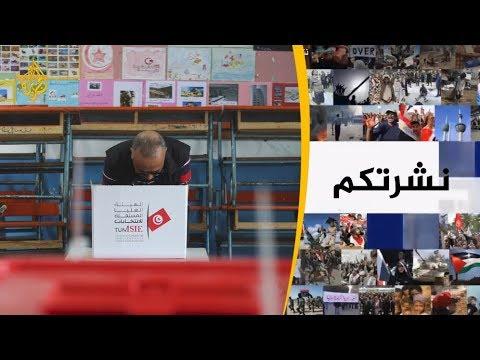 ???? #تونس_تنتخب.. يوم حافل في الانتخابات الرئاسية  - نشر قبل 9 ساعة