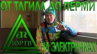 ЮРТВ 2016: На электричках от Нижнего Тагила до Перми. [№0191](, 2017-02-12T14:00:07.000Z)