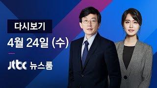 2019년 4월 24일 (수) 뉴스룸 다시보기 - 오신환의 '한 표'…패스트트랙 위기/김관영·이혜훈 인터뷰