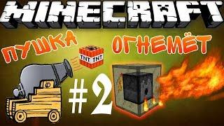 Как сделать огнемет в Minecraft PE 0.14.0/0.14.1/0.15.0/0.16.0 скачать build 1