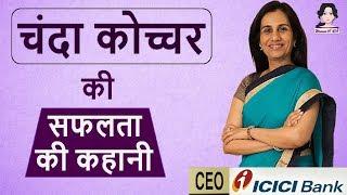 ICICI Bank CEO Chanda Kochhar Successful Story in Hindi - Women Ki Baatein
