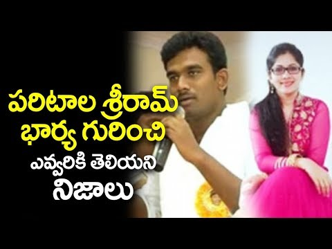 Paritala Sriram Marriage | Paritala Sriram Wife Details | Politics And Daily News