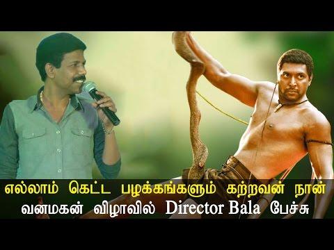எல்லாம் கெட்ட பழக்கங்களும் கற்றவன் நான் வனமகன் விழாவில் Director Bala பேச்சுTamil Cinema News Video