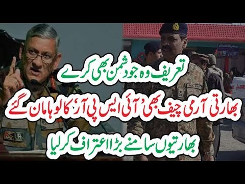 Line Of Control Current Situation   Indian Army Chief Accept The Power Of Pakistani Army Chief