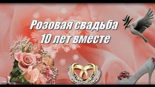 С розовой свадьбой!
