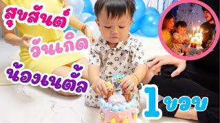 วันเกิดของลูกชายคนแรกครั้งแรก!! เนตั้ล 1 ขวบแล้วนะครับ (ท้ายคลิปการเติบโตของเนตั้ล)