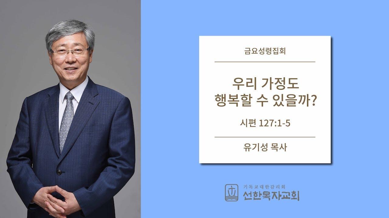 [선한목자교회] 금요성령집회 2019/11/29 | 우리 가정도 행복할 수 있을까? | 유기성 목사