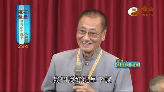 楊極東,蔣家興,陳立岳【世界和平推手功德294】| WXTV唯心電視台