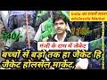 Jacket Wholesale Market Delhi  !!  India cheapest wholesale market