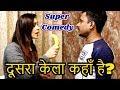 Dusra Kela Kahan Hai || Funny Comedy Vines | Desi Vines | Indian Funny Videos | E Daily Doze