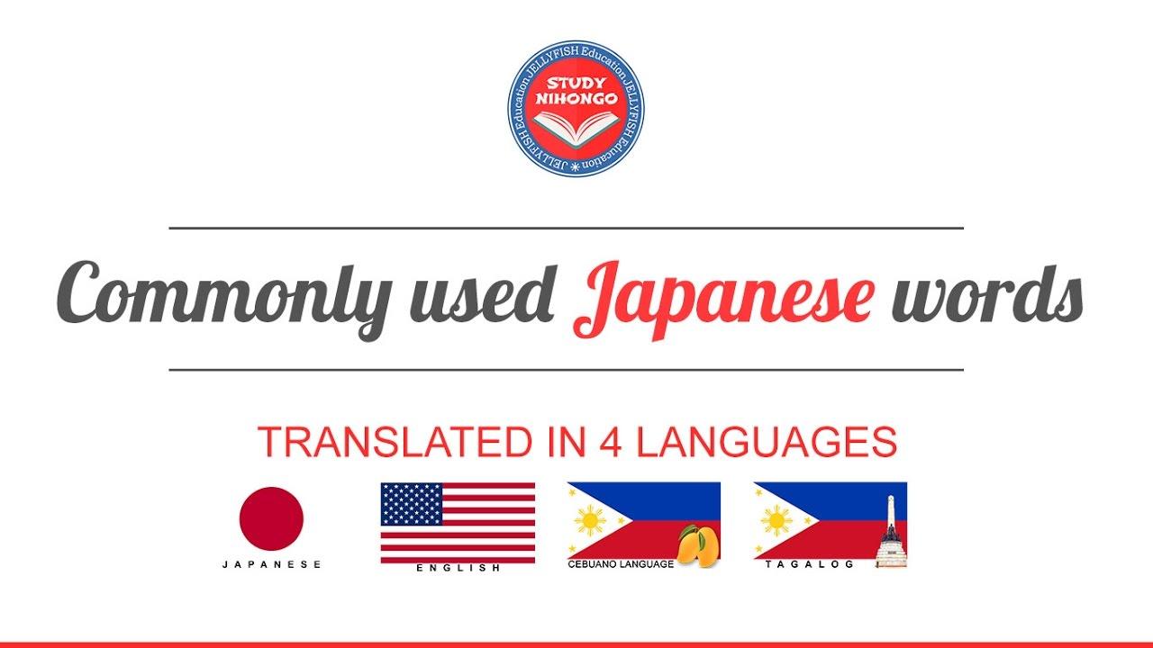 Commonly used Japanese words - Study Nihongo