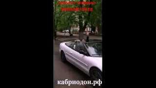 Прокат кабриолета в Ростове, аренда кабриолета в Ростове, кабриолет на прокат в Ростове