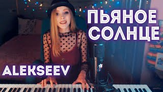 Alekseev - Пьяное солнце / кавер на пианино (Мария Безрукова) видео