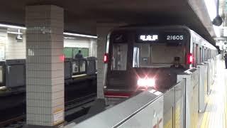 【もうすぐ民営化】大阪市営地下鉄 御堂筋線(20000系) 引き込み線からの入線シーン(@天王寺駅2番線)