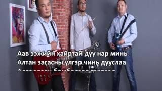 ayanga tavtai noirsooroi live version