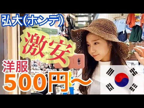 【韓国】ソウル、弘大(ホンデ)エリアで、安くてかわいいおすすめオルチャン洋服店紹介します【安い】