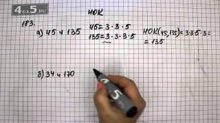 Упражнение 183.  Математика 6 класс Виленкин Н.Я.