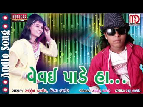 Vevai Pade Ha | Latest Gujarati Song 2017 | Gabbar Thakor | Arjun Thakor | Vina Thakor