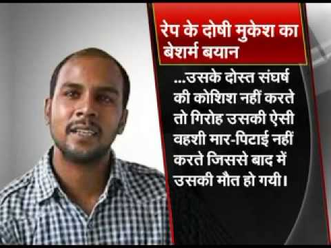 Storm over interview of Dec 16 gangrape convict in jail Mp3