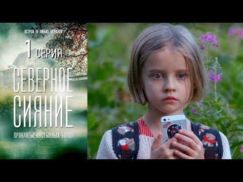 Северное Сияние. Проклятье пустынных болот. Фильм шестой -  Серия 1/ 2019 / Сериал / HD 1080p