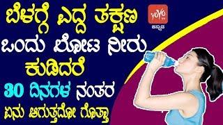 ಬೆಳಗ್ಗೆ ಎದ್ದ ತಕ್ಷಣ ಒಂದು ಲೋಟ ನೀರು ಕುಡಿದರೆ 30 ದಿನಗಳ ನಂತರ ಏನು ಆಗುತ್ತದೋ ಗೊತ್ತಾ || Water Benefits Kannada