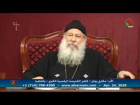 العظة الأسبوعية للأب مكاري يونان 24 أبريل 2020 - Alkarma Tv