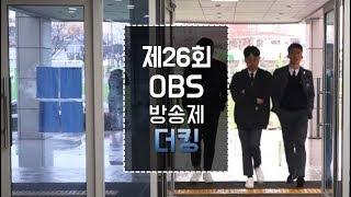 더킹_26회 오현고등학교 OBS 방송제
