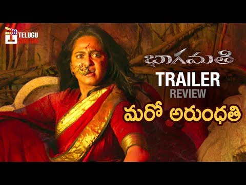 Bhaagamathie Movie TRAILER  Review | Anushka | Thaman S | #BhaagamathieTrailer | Telugu Cinema